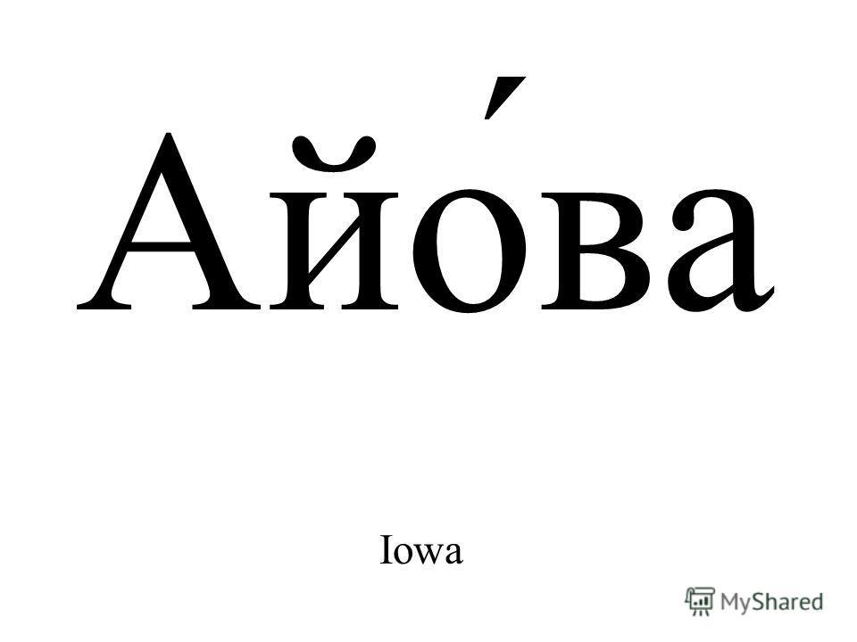 Айо́ва Iowa