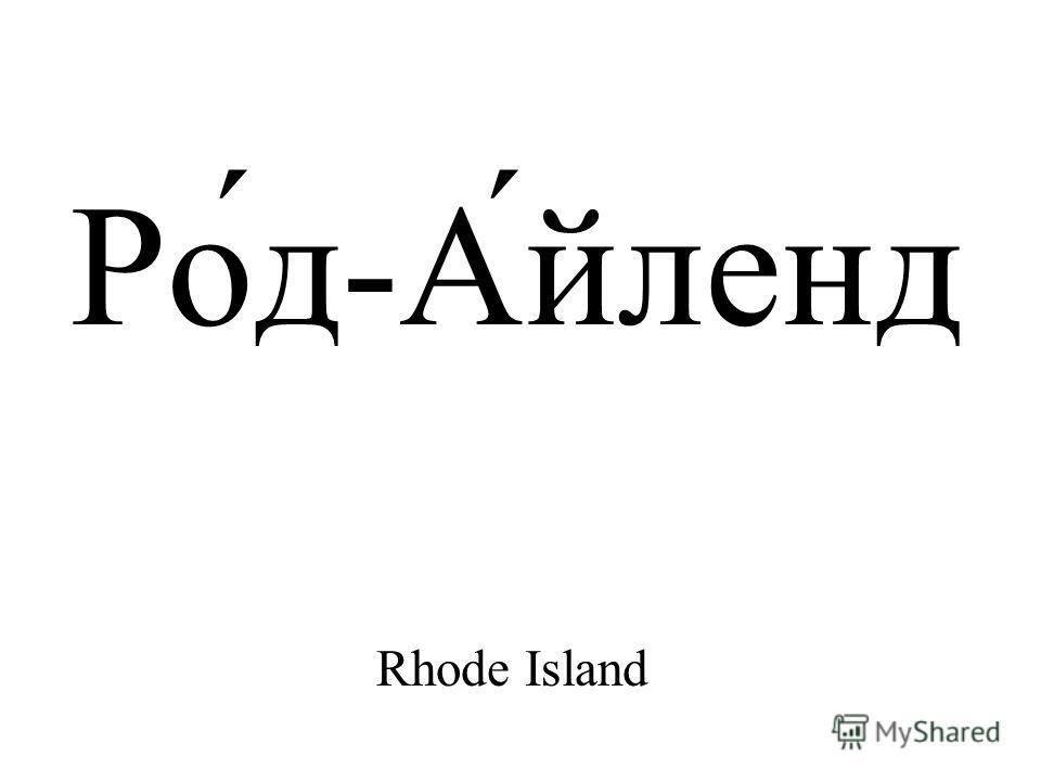 Ро́д-А́йленд Rhode Island