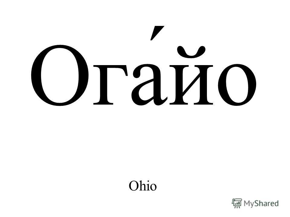 Ога́йо Ohio