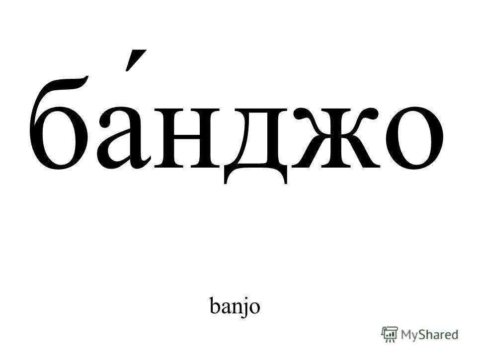 ба́нджо banjo