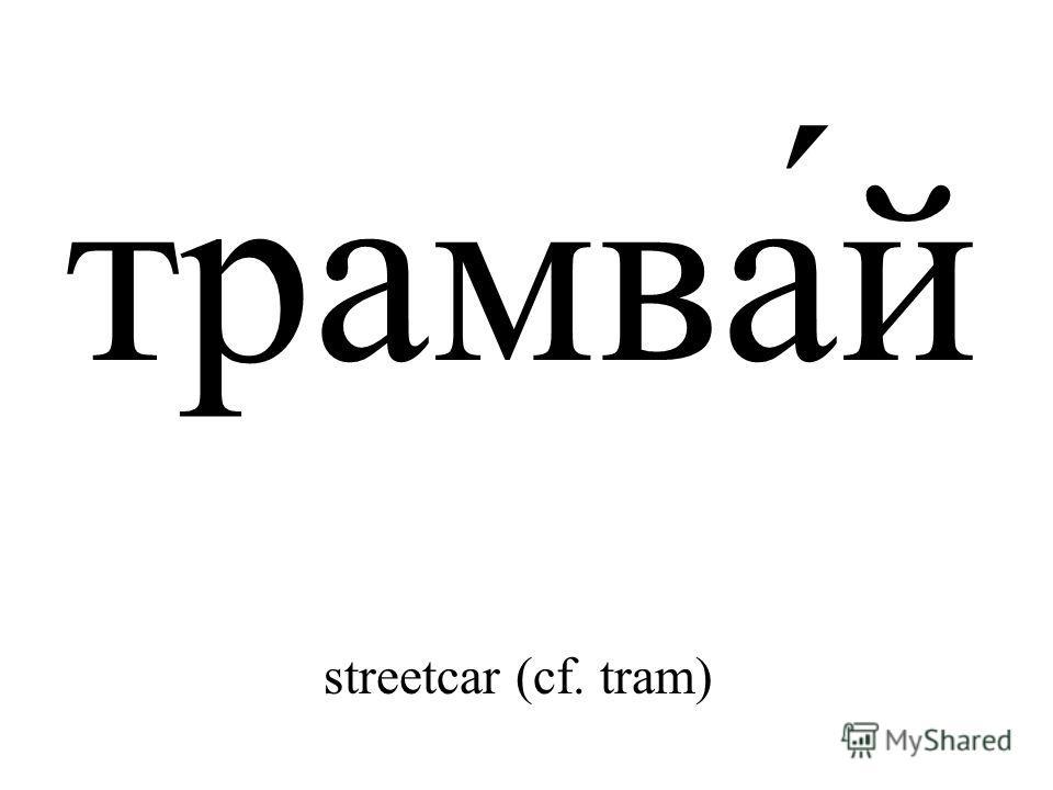 трамва́й streetcar (cf. tram)