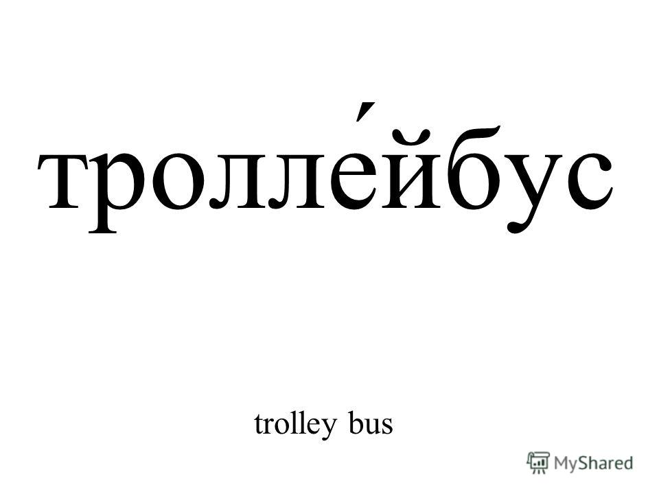 тролле́йбус trolley bus