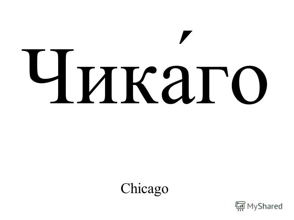 Чика́го Chicago