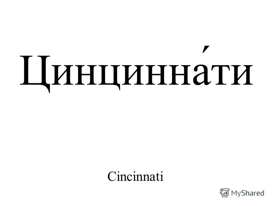 Цинцинна́ти Cincinnati