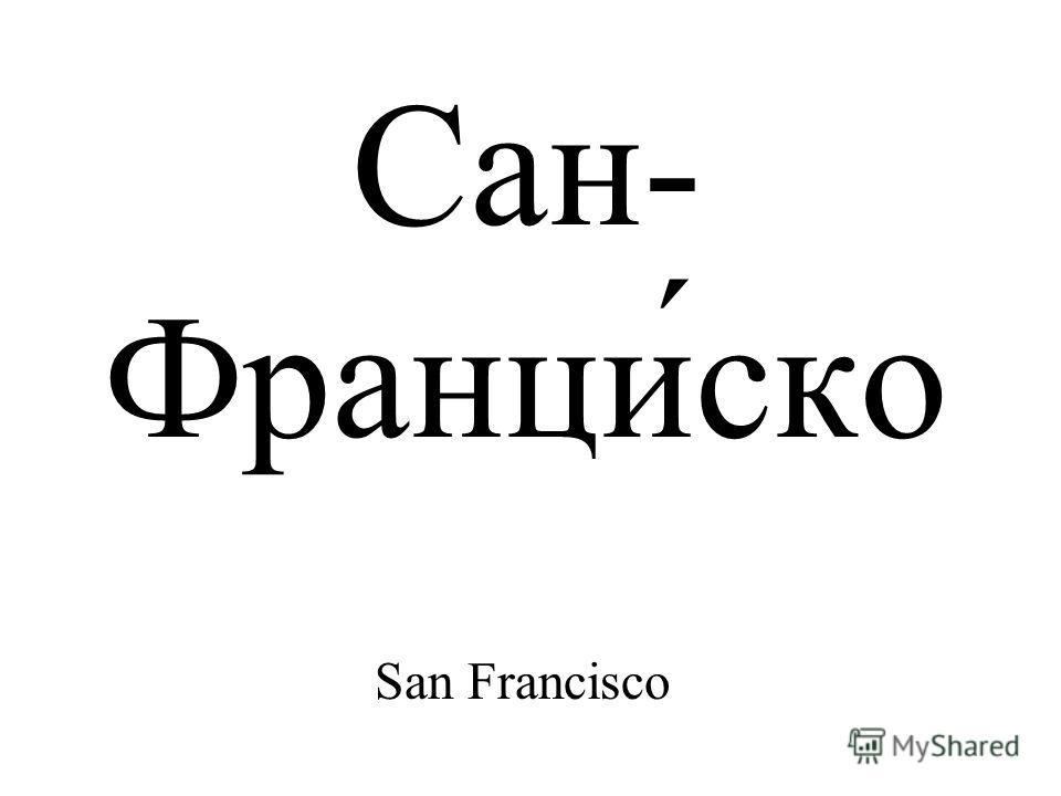 Сан- Франци́ско San Francisco