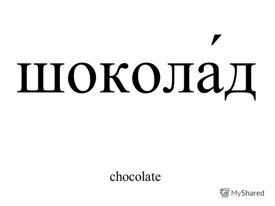 шокола́д chocolate