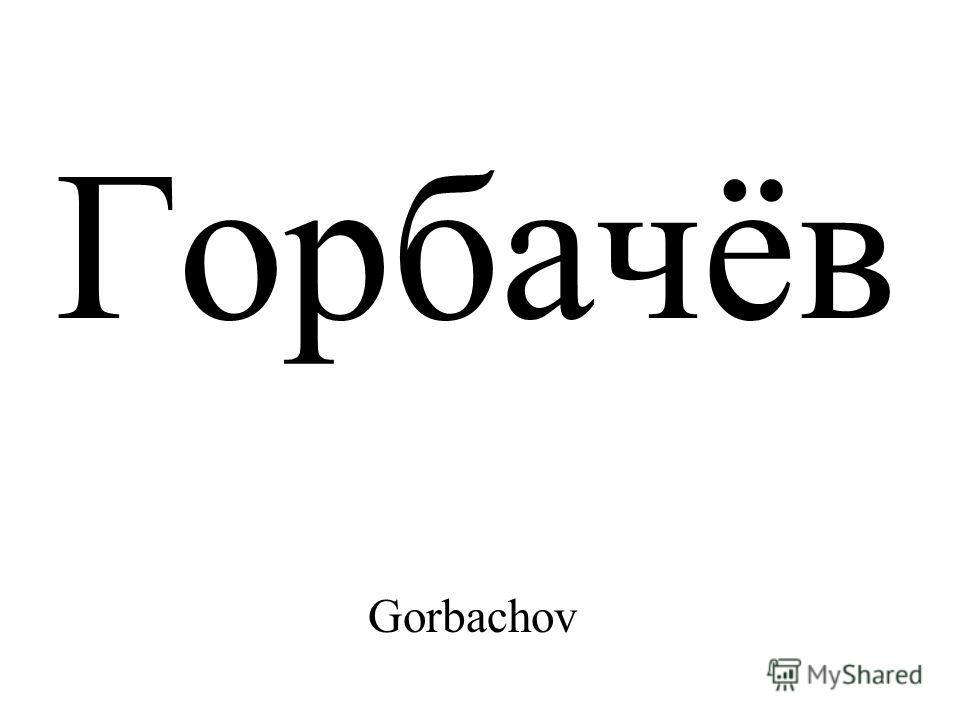Горбачёв Gorbachov