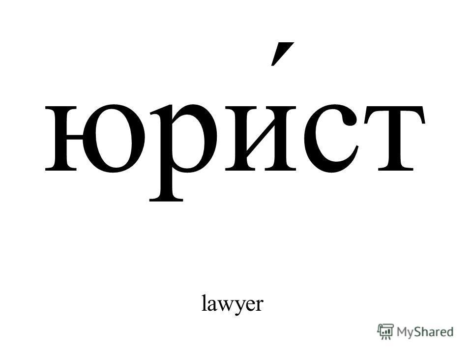 юри́ст lawyer