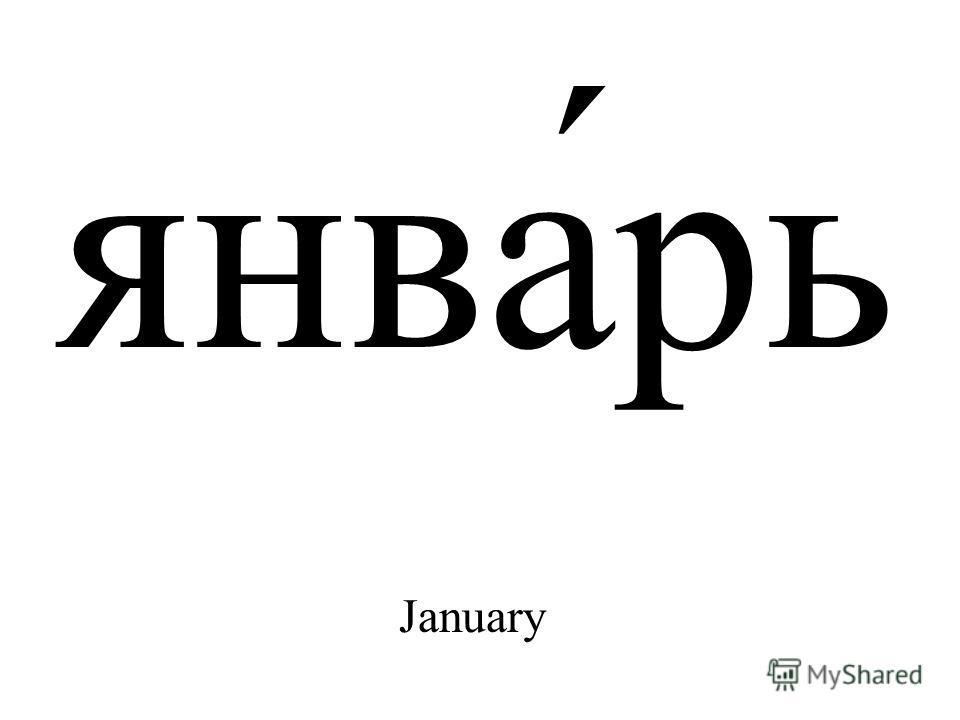 янва́рь January