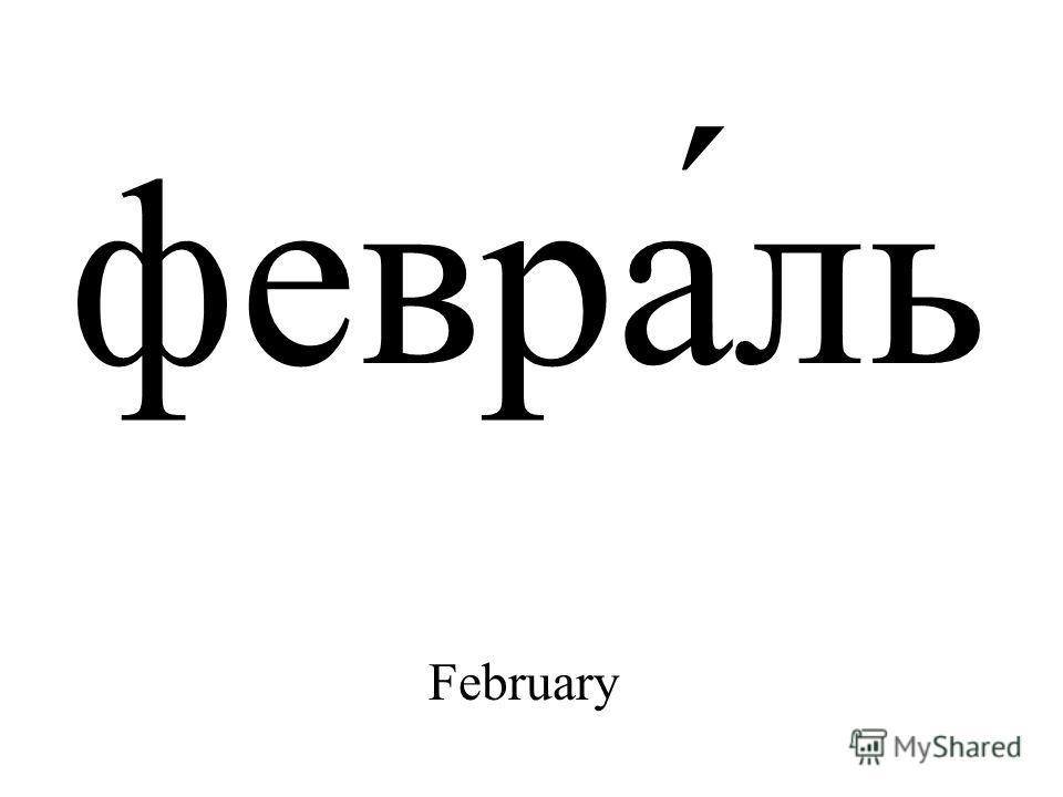 февра́ль February
