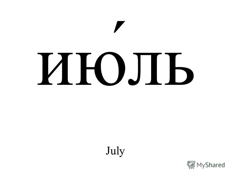 ию́ль July