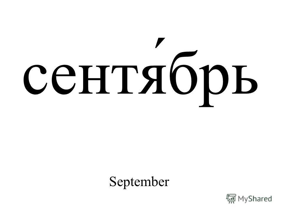 сентя́брь September