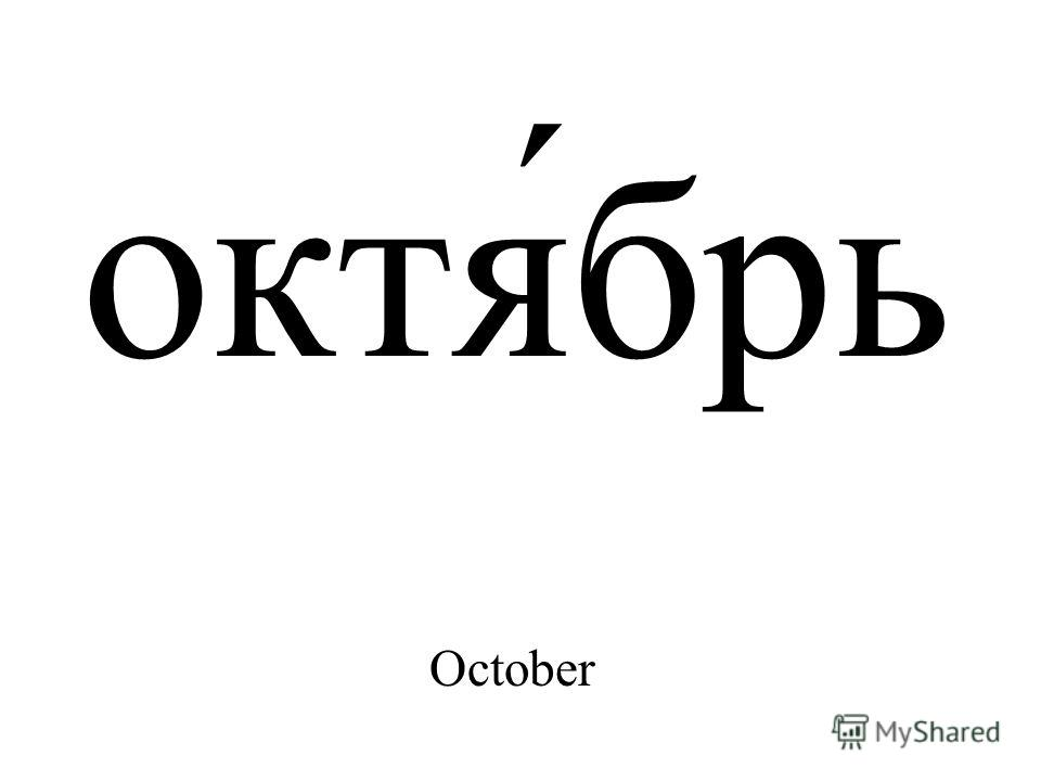 октя́брь October