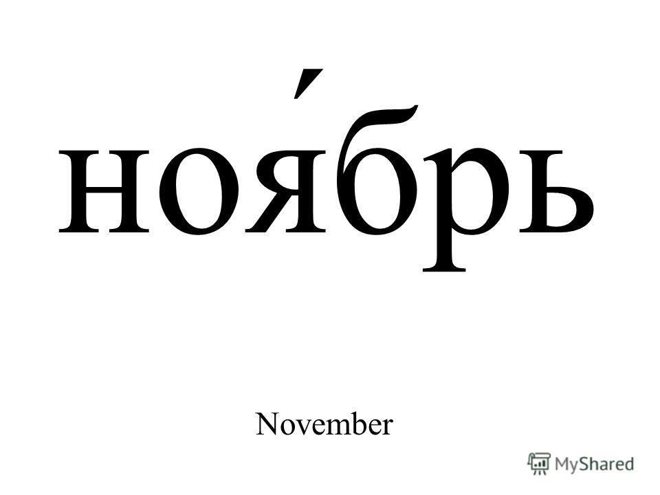 ноя́брь November