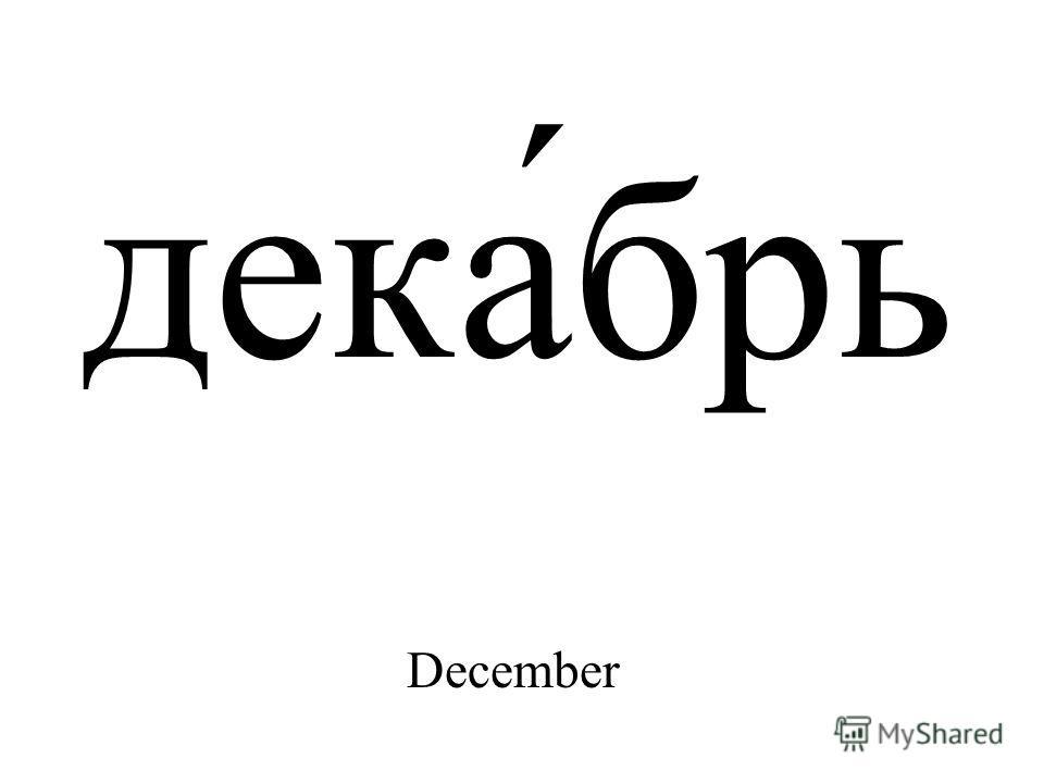 дека́брь December