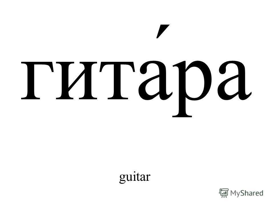 гита́ра guitar