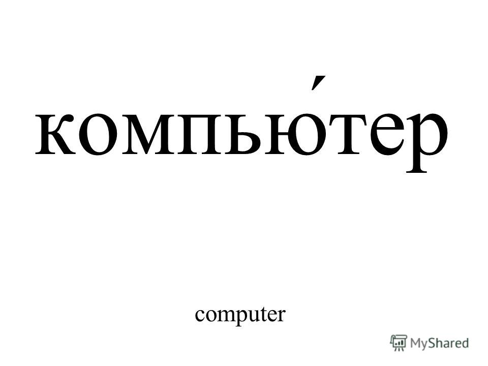 компью́тер computer