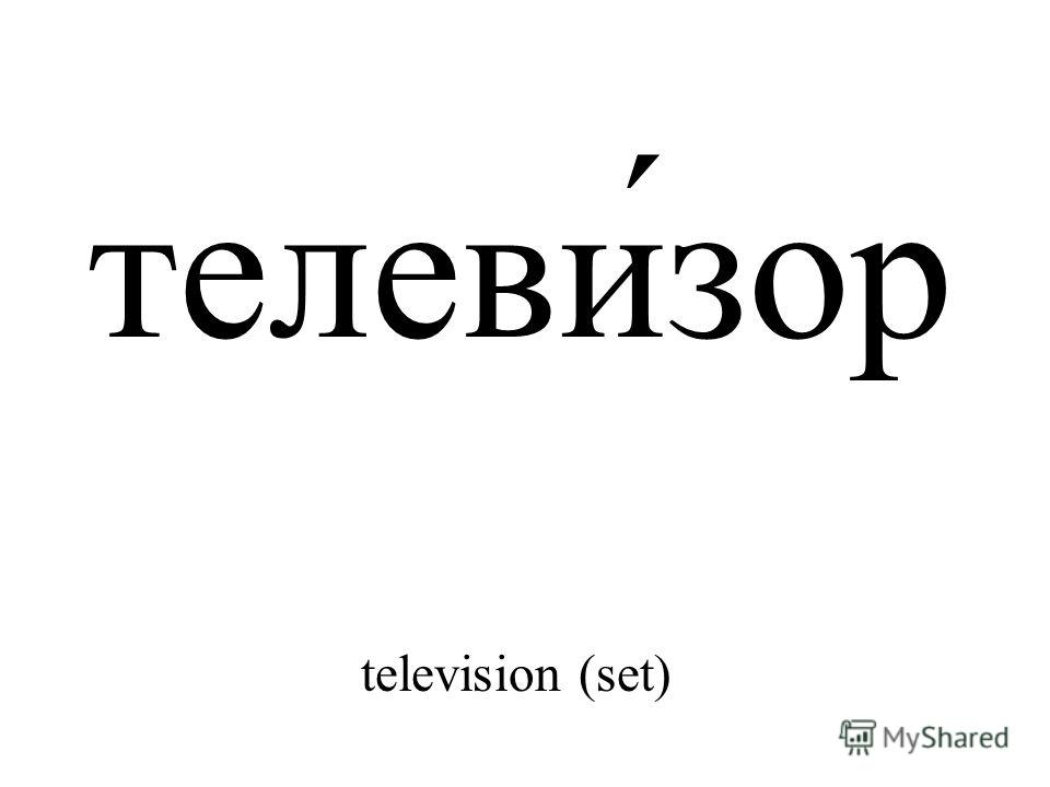 телеви́зор television (set)