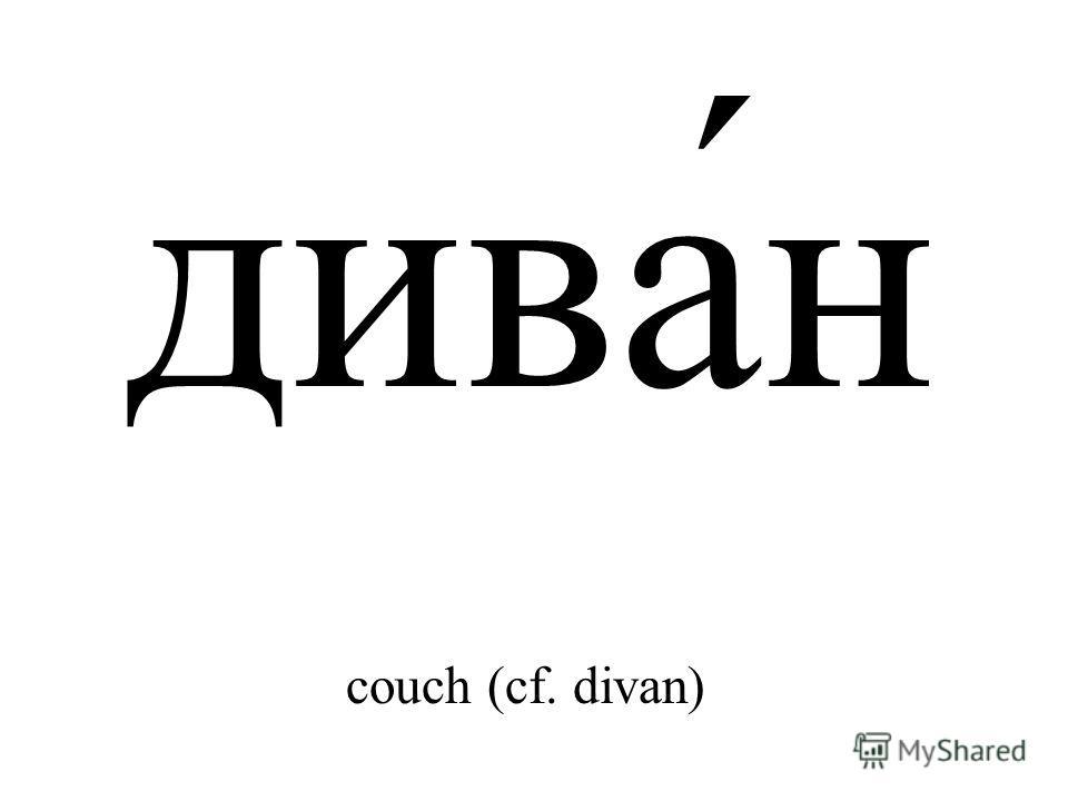 дива́н couch (cf. divan)