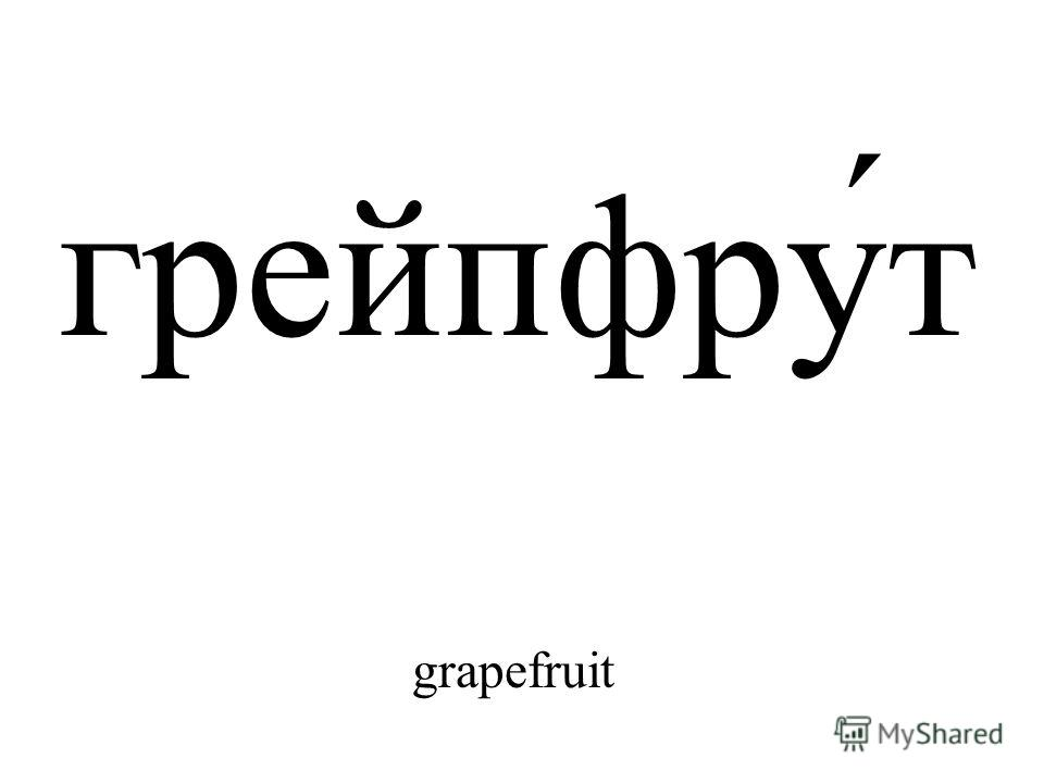 грейпфру́т grapefruit