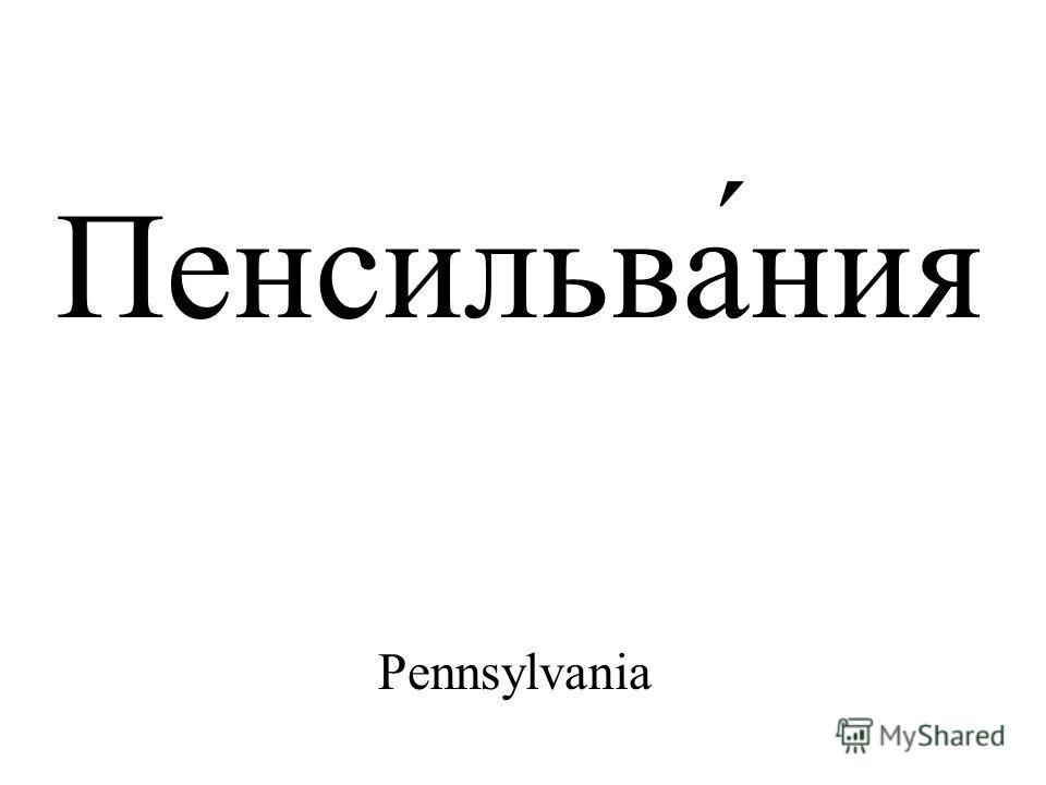 Пенсильва́ния Pennsylvania