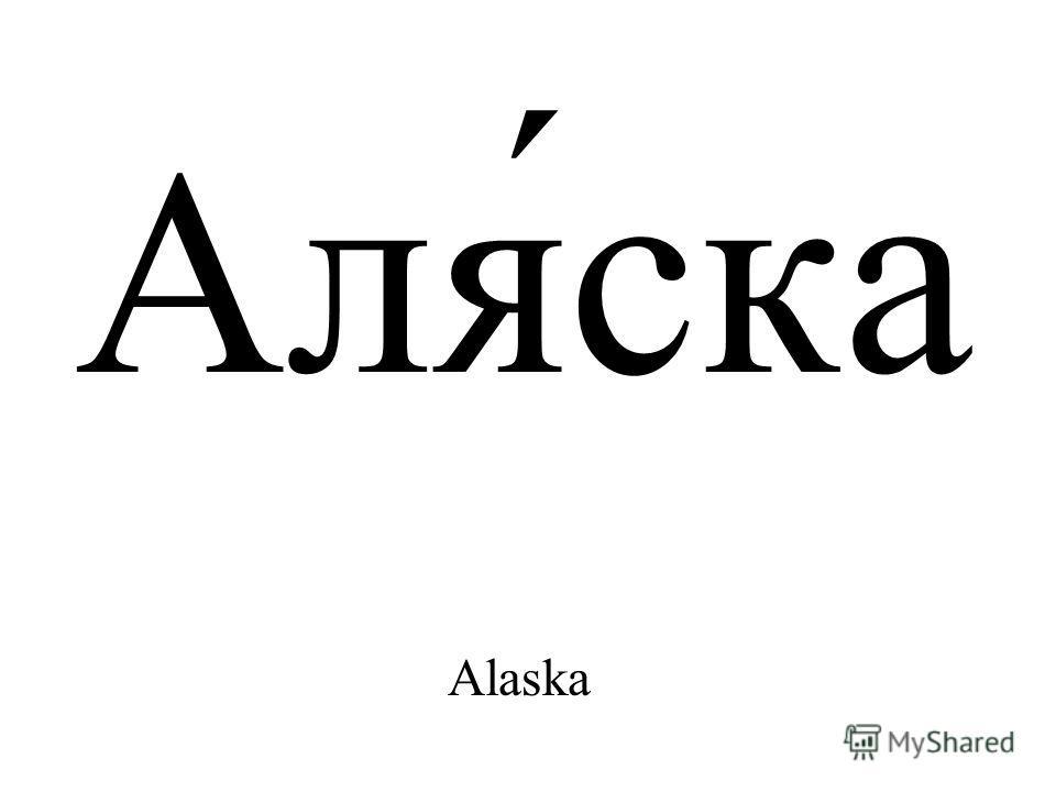 Аля́ска Alaska