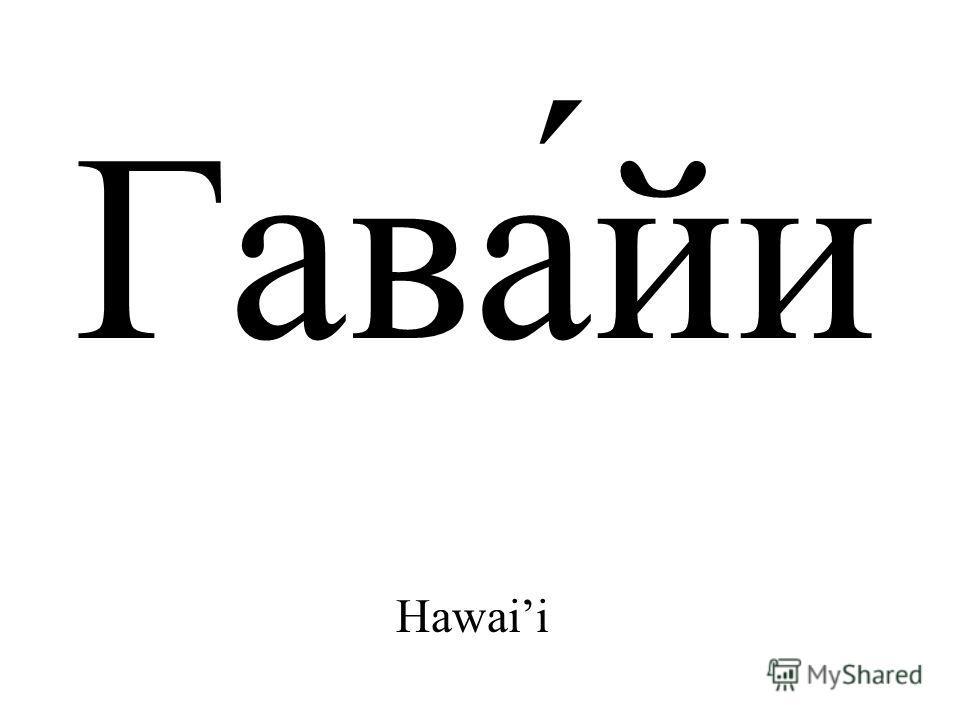 Гава́йи Hawaii