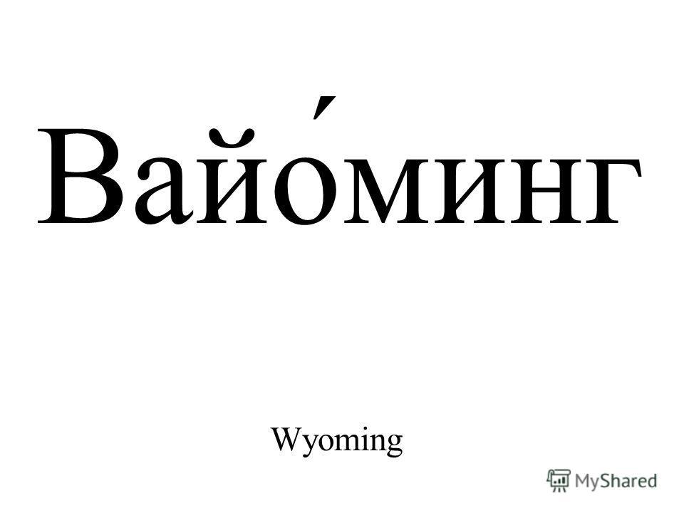 Вайо́минг Wyoming
