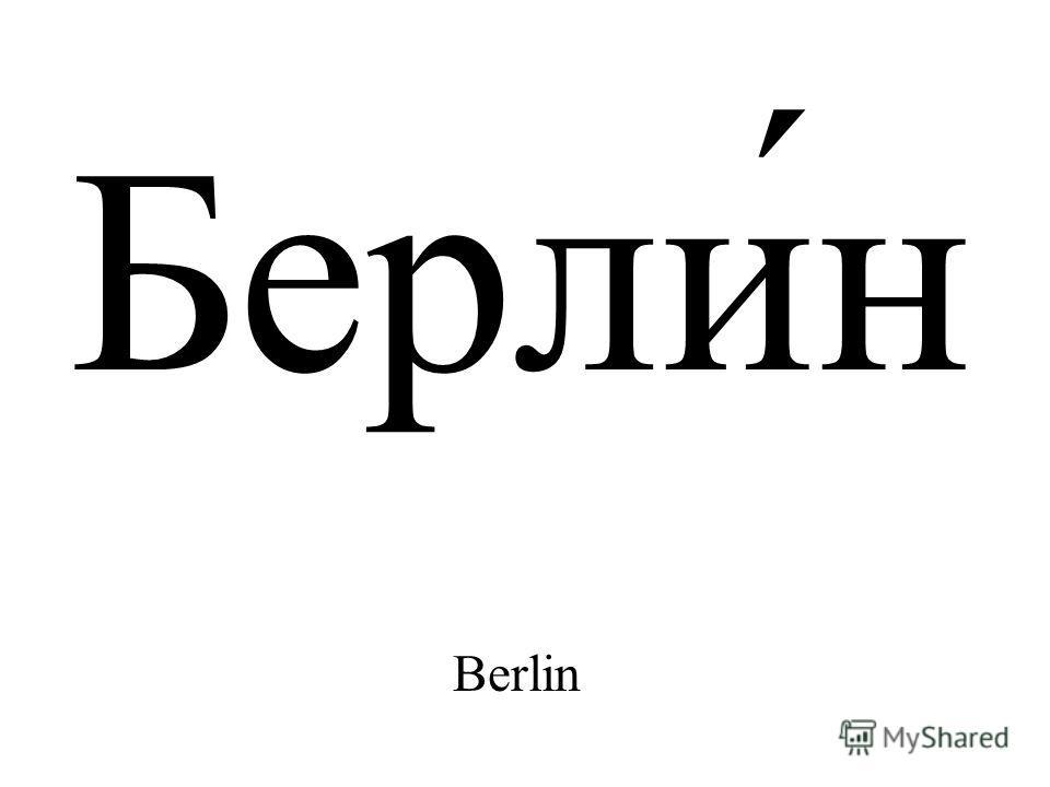 Берли́н Berlin