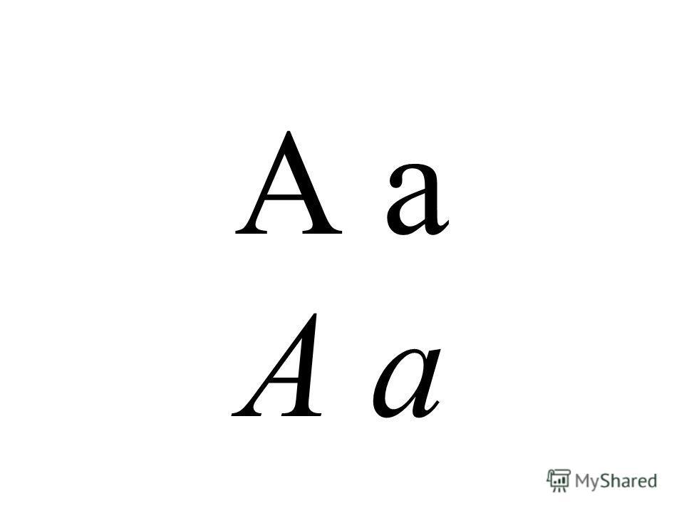 A а А а