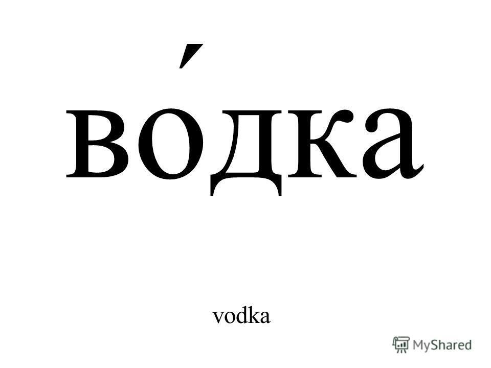 во́дка vodka