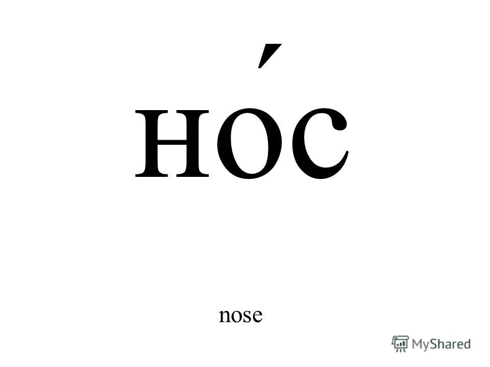 но́с nose