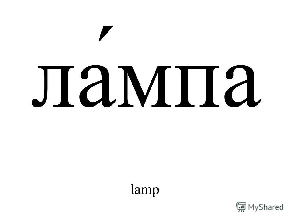 ла́мпа lamp
