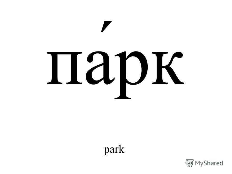 па́рк park
