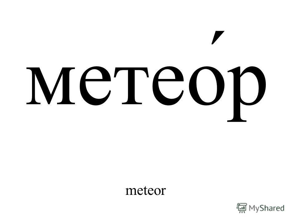 метео́р meteor