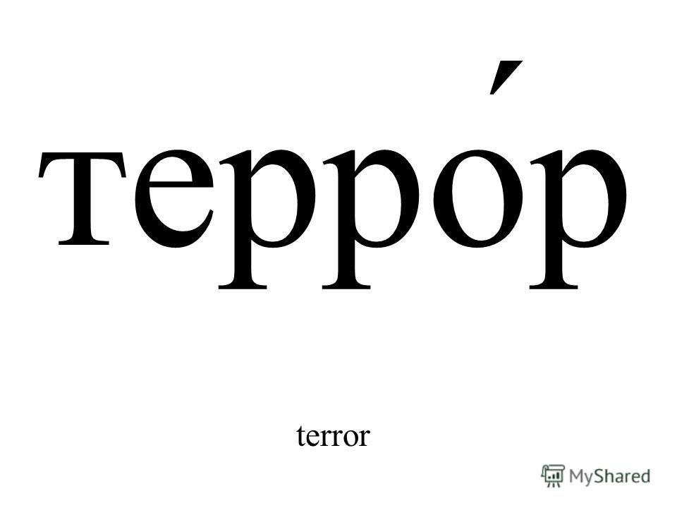 терро́р terror