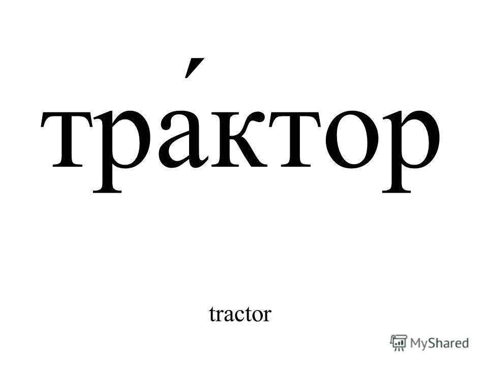тра́ктор tractor