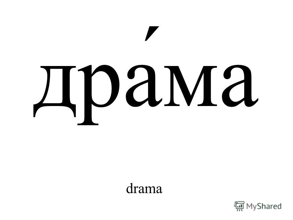 дра́ма drama