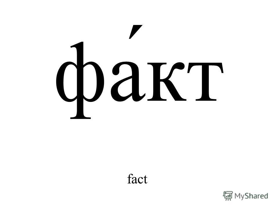 фа́кт fact