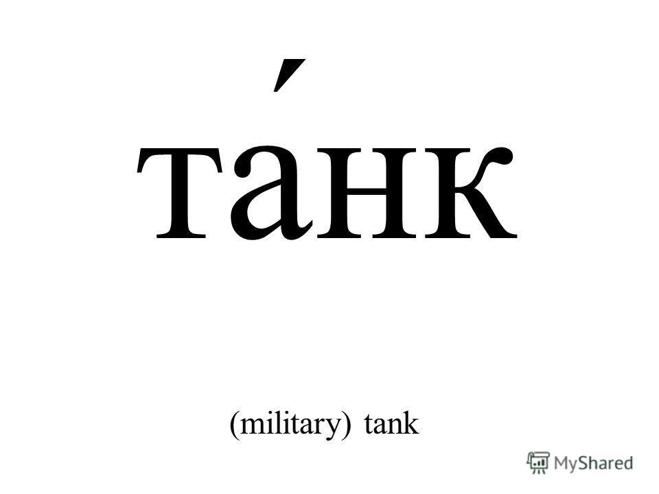 та́нк (military) tank