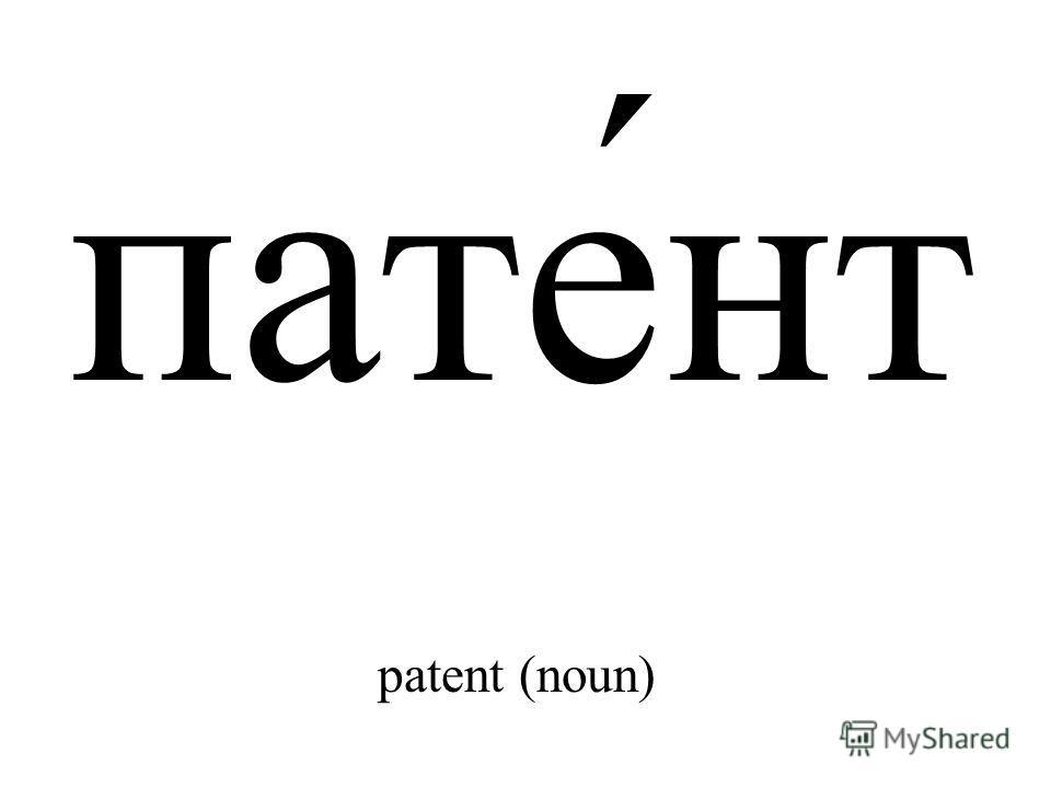 пате́нт patent (noun)