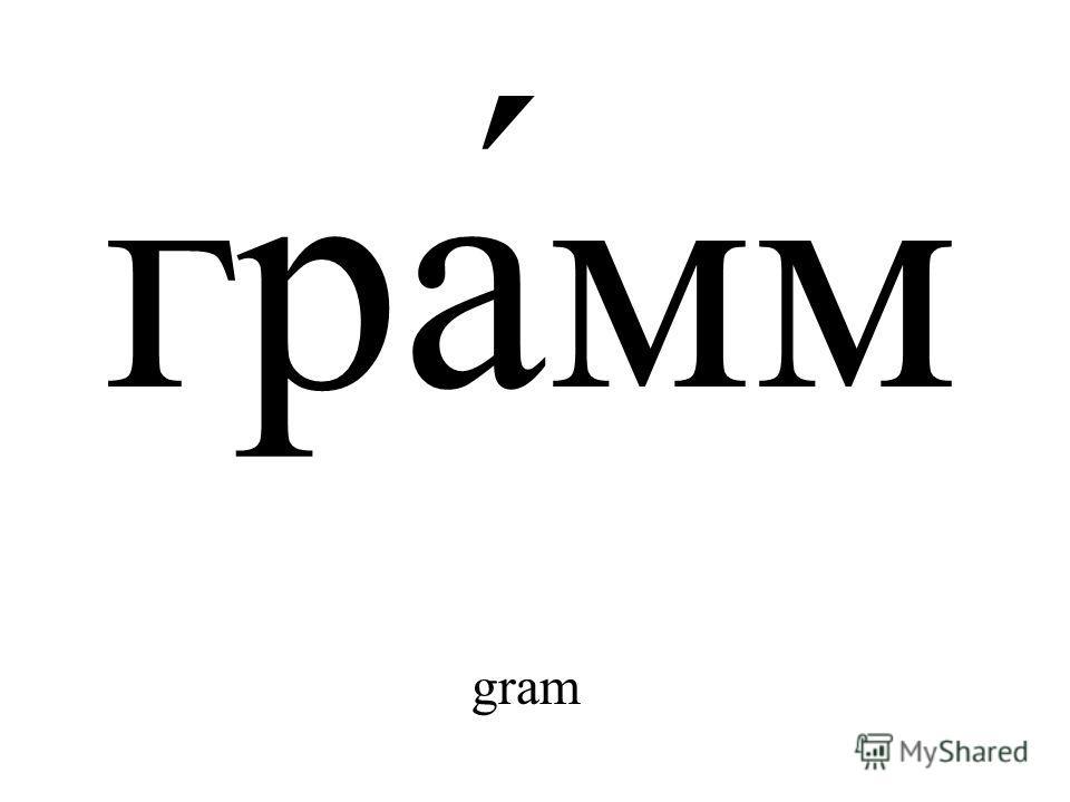 гра́мм gram