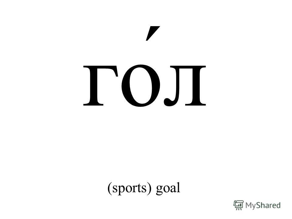 го́л (sports) goal