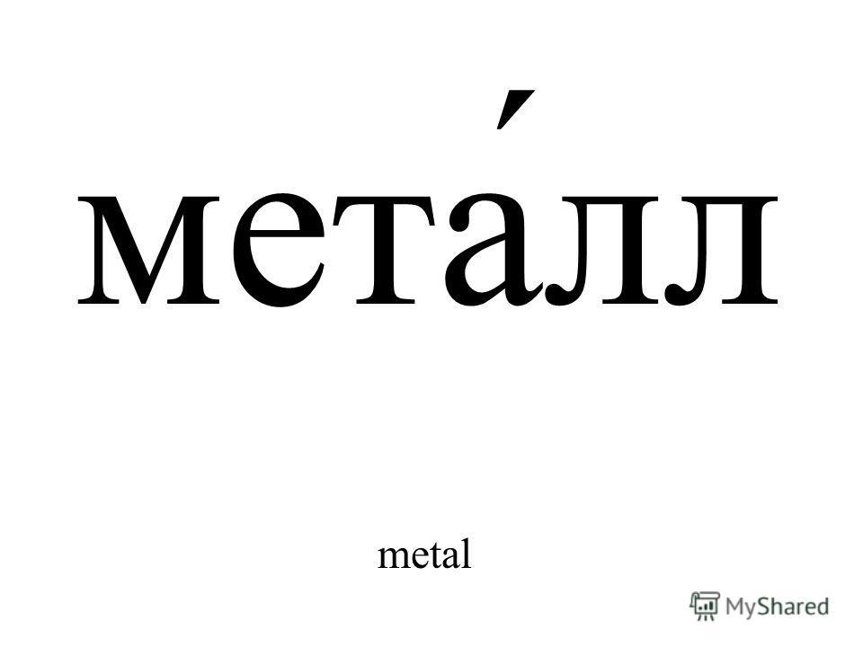 мета́лл metal
