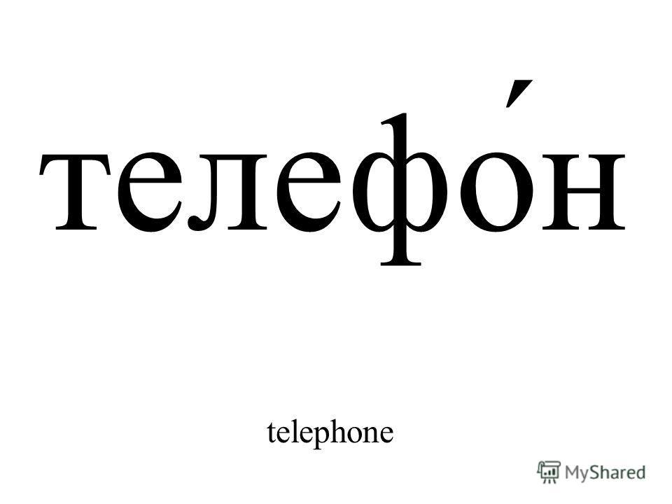 телефо́н telephone