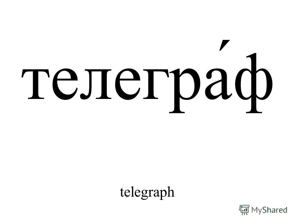 телегра́ф telegraph