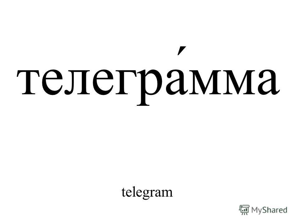 телегра́мма telegram
