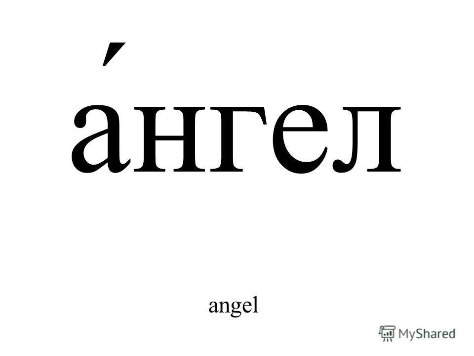 а́нгел angel