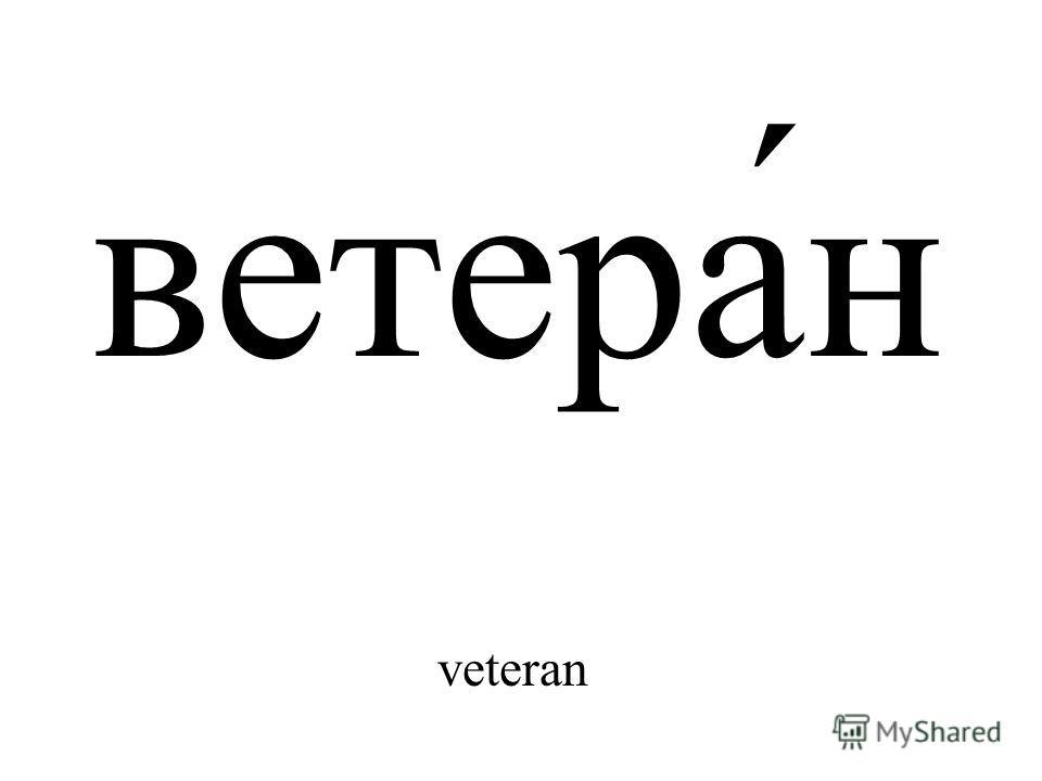 ветера́н veteran