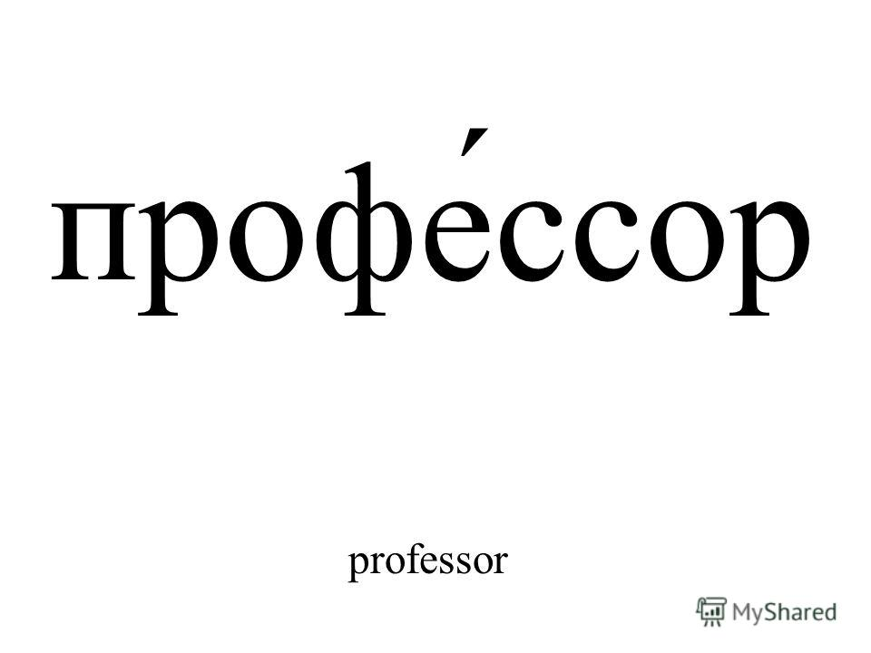 профе́ссор professor